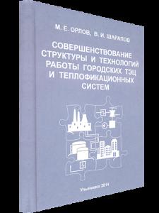 10 Совершенствование работы и технологий ТЭЦ и теплосетей1