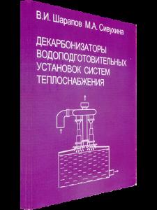 17 Декарбонизаторы1