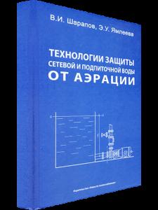 2 Технологии защиты сетевой и подпиточной воды от аэрации1