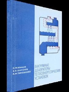 21 вакуумные деаэраторы теплоэнергетических установок1