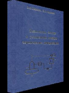 5 Технологии утилизации и отвода выпара термических деаэраторов1
