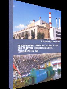 6 Использование систем регенерации турбин для подогрева низкопот1