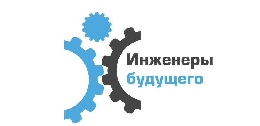 Инженер года — 2016